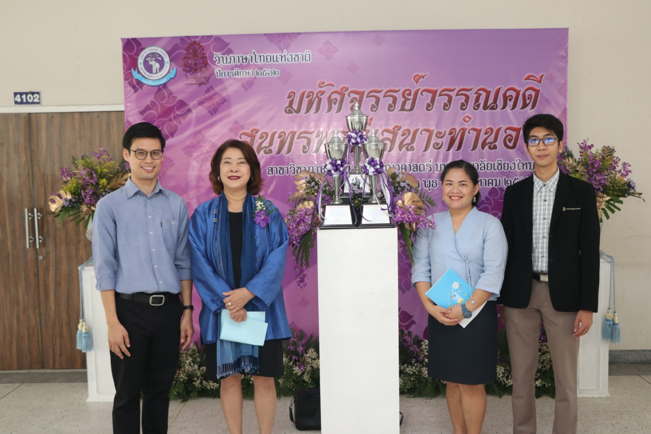 งานวันภาษาไทยแห่งชาติ ประจำปี 2562