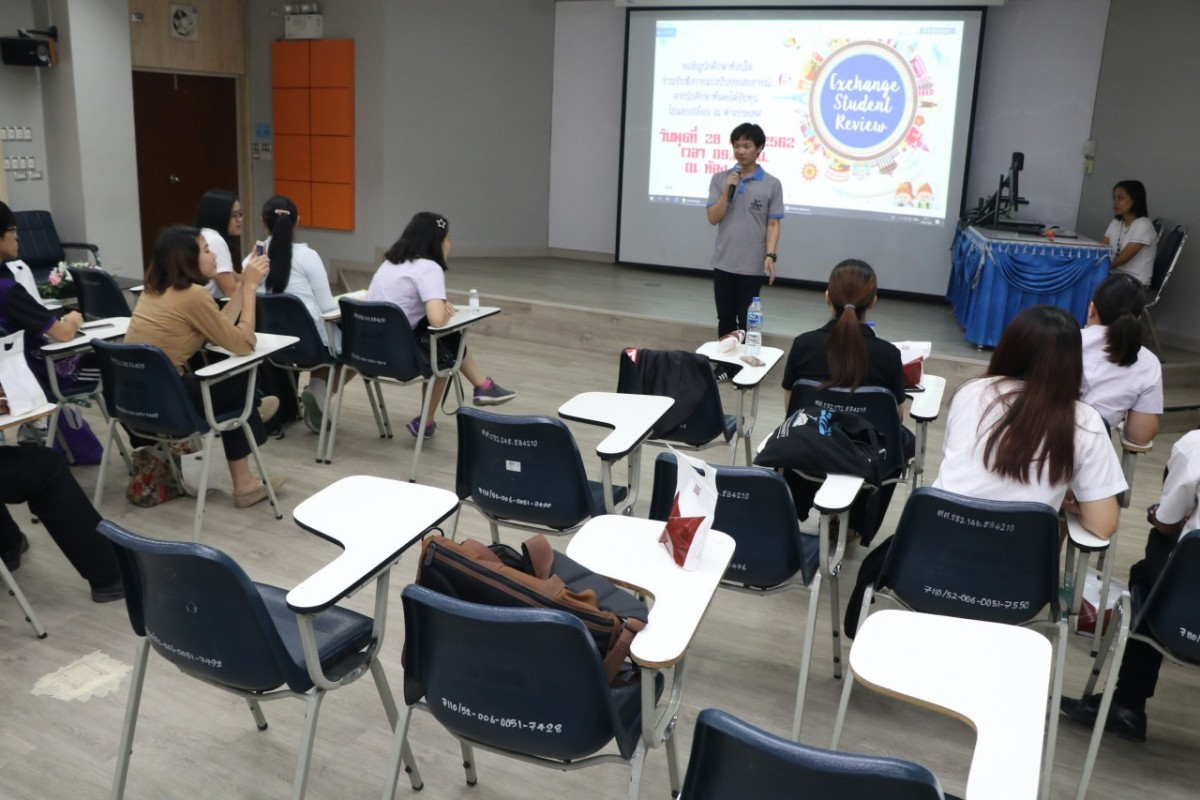 โครงการ Exchange Student Review 2019