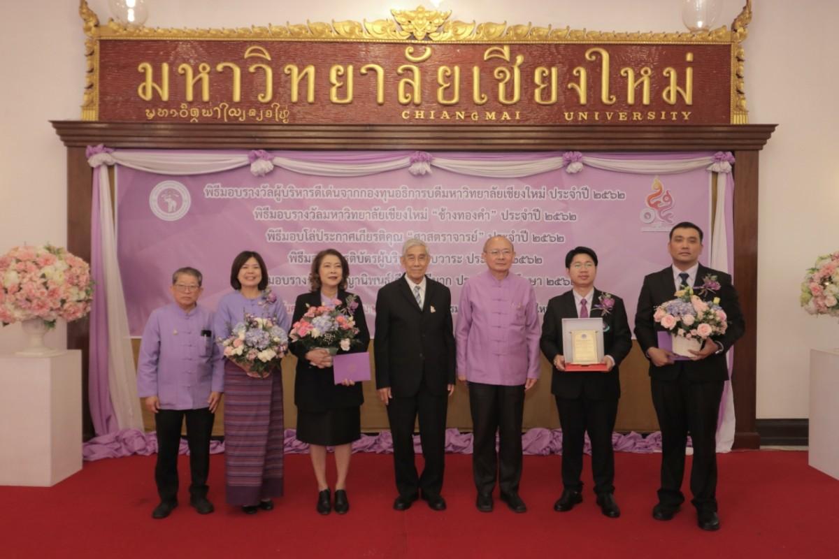 ผู้บริหารคณะศึกษาศาสตร์ มช. ได้รับรางวัล [ช้างทองคำ] ประจำปี 2562 และ เกียรติบัตรเพื่อยกย่องเชิดชูเกียรติแก่ผู้บริหารที่ดำรงตำแหน่งครบวาระ ประจำปี 2562