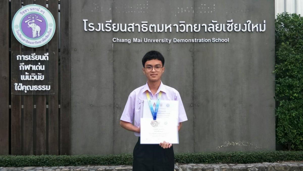 สรุปผลการแข่งขันโอลิมปิกวิชาการ ระดับชาติ ประจำปี 2563 นักเรียนโรงเรียนสาธิตมหาวิทยาลัยเชียงใหม่