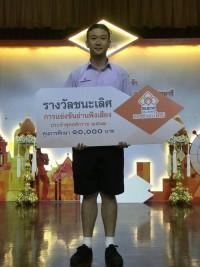 """นักเรียนโรงเรียนสาธิตมหาวิทยาลัยเชียงใหม่ รับรางวัลจากการประกวดการอ่านฟังเสียงโครงการ """"ธนชาต ริเริ่ม เติมเต็ม เอกลักษณ์ไทย"""" ครั้งที่ 48"""