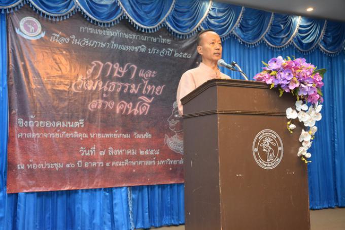 สาขาวิชาภาษาไทย คณะศึกษาศาสตร์ มช. จัดกิจกรรมวันภาษาไทยแห่งชาติ ในหัวข้อ