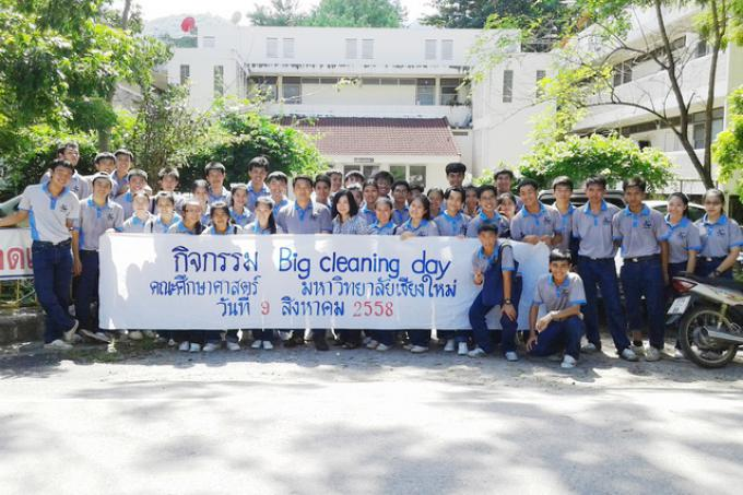 """สโมสรนักศึกษาคณะศึกษาศาสตร์ มหาวิทยาลัยเชียงใหม่ จัดกิจกรรมโครงการ """"แยกขยะก่อนทิ้ง & Big Cleaning Day"""""""