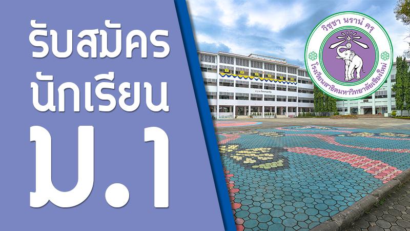 ประกาศรับสมัครนักเรียนเพื่อทดสอบความรู้พื้นฐานทางการเรียน ในการเข้าเรียนชั้นมัธยมศึกษาปีที่ 1 โรงเรียนสาธิตมหาวิทยาลัยเชียงใหม่ ปีการศึกษา 2563