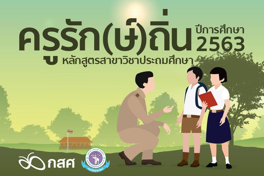 ประกาศรับสมัครนักเรียนชั้นมัธยมศึกษาปีที่ 6 (หรือเทียบเท่า) ร่วมโครงการครูรัก(ษ์)ถิ่น ประจำปีการศึกษา 2563 [สาขาวิชาประถมศึกษา]