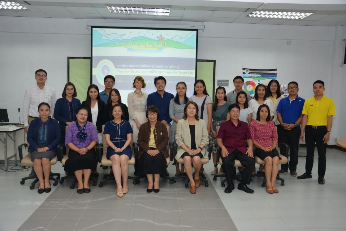 คณะศึกษาศาสตร์ มช. จัดการอบรมโครงการการพัฒนาสมรรถนะหลักของผู้เรียนผ่านการเรียนรู้ Theme - Based Unit : กรณีศึกษา Chiang Mai Smart City (รอบที่ 2)