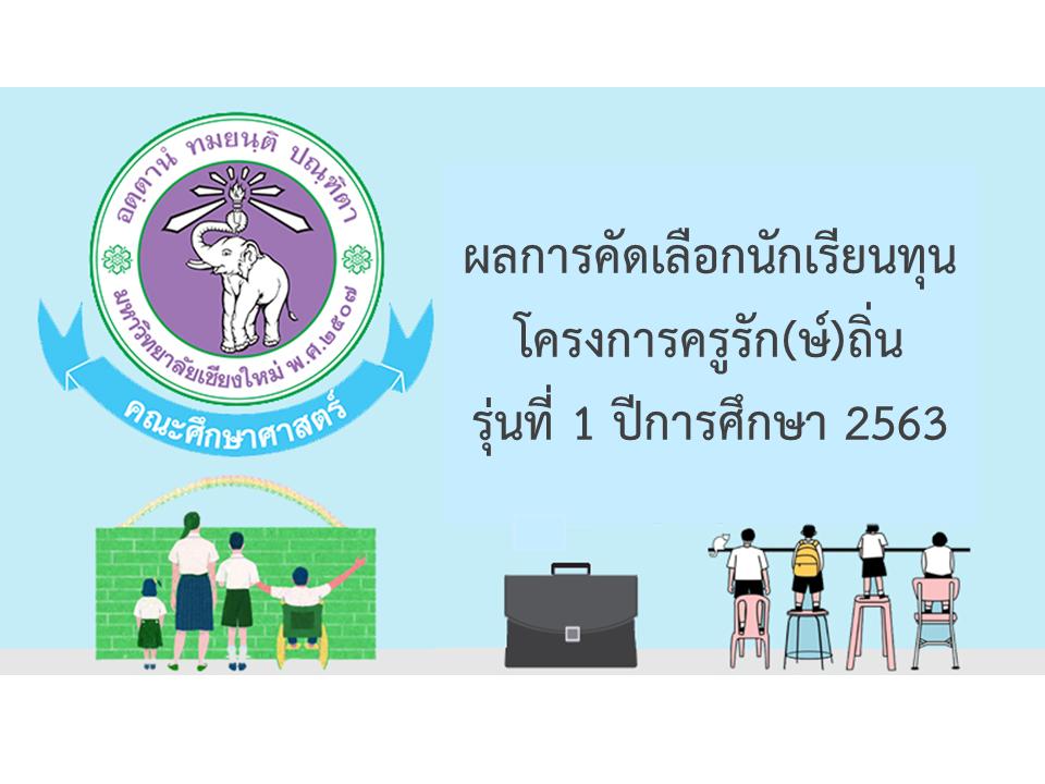 ผลการคัดเลือกนักเรียนทุนโครงการครูรัก(ษ์)ถิ่น รุ่นที่ 1 ปีการศึกษา 2563