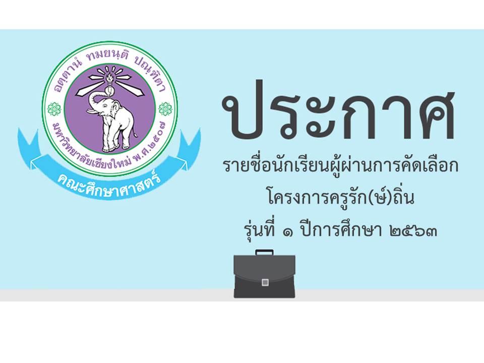 ประกาศรายชื่อผู้ผ่านการคัดเลือกโครงการครูรัก(ษ์)ถิ่น รุ่นที่ 1 ปีการศึกษา 2563