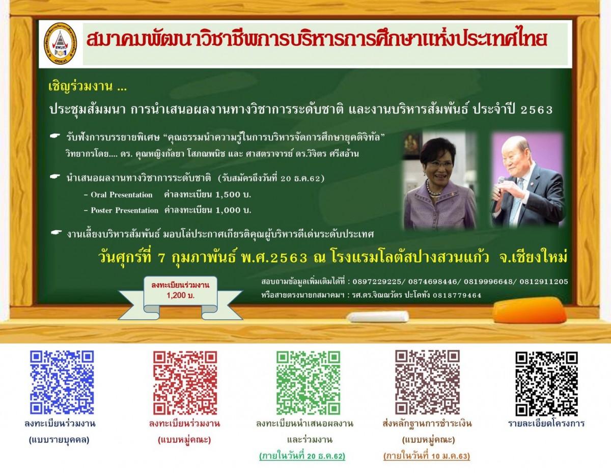ขอเชิญประชุมสัมมนาทางวิชาการระดับชาติและการจัดงานบริหารสัมพันธ์ ประจำปี 2563 จัดโดยสมาคมพัฒนาวิชาชีพการบริหารการศึกษาแห่งประเทศไทย