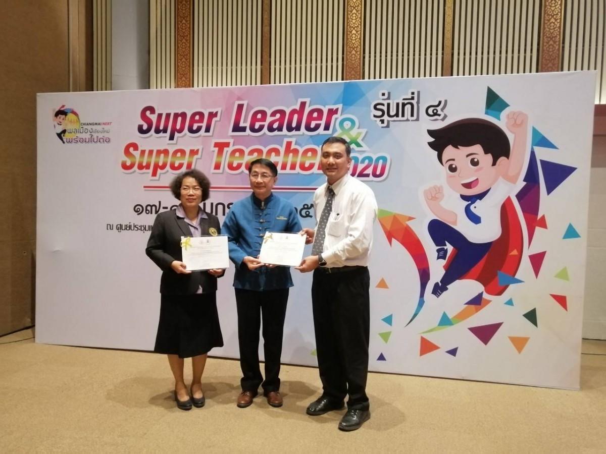 ผู้บริหารและอาจารย์โรงเรียนสาธิตฯ ได้รับรางวัลเชิดชูเกียรติ Super Leader และ Super Teacher จากงานปฏิรูปการศึกษาเชียงใหม่ ครั้งที่ 5