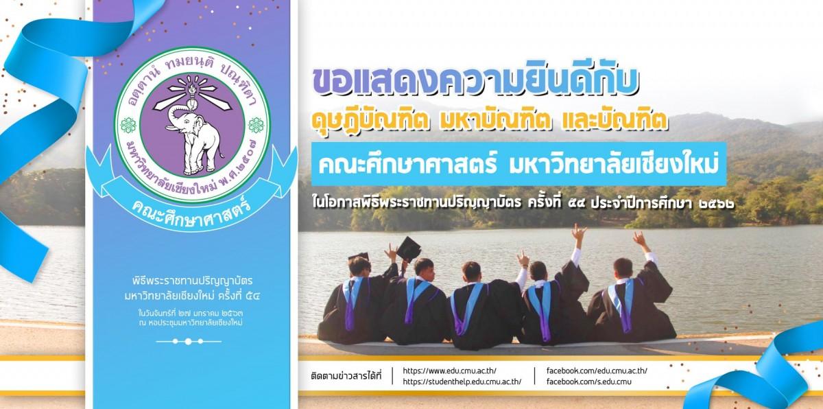 ประกาศต่าง ๆ ที่เกี่ยวข้องกับพิธีพระราชทานปริญญาบัตร มหาวิทยาลัยเชียงใหม่ ครั้งที่ 54 ในวันจันทร์ที่ 27 มกราคม 2563