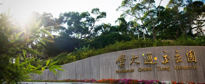 โครงการแลกเปลี่ยนนักศึกษา ณ National Chiao Tung University ประเทศไต้หวัน