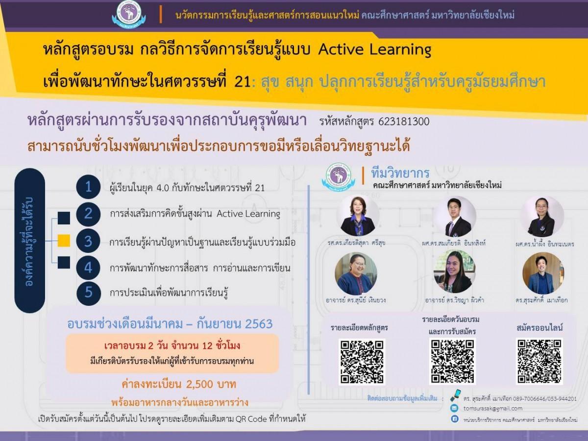 รับสมัครผู้ที่สนใจเข้าอบรม [หลักสูตรกลวิธีการจัดการเรียนรู้แบบ Active Learning เพื่อพัฒนาทักษะในศตวรรษที่ 21: สุข สนุก ปลุกการเรียนรู้สำหรับครูมัธยมศึกษา]