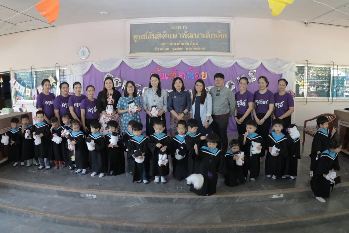 ศูนย์สันติศึกษาพัฒนาเด็กเล็ก คณะศึกษาศาสตร์ มช. จัดโครงการวันครอบครัวชาวศูนย์ฯ ประจำปี 2563