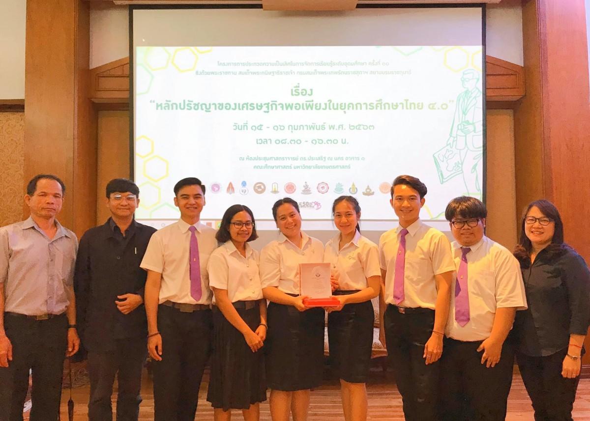 คณะศึกษาศาสตร์ รับมอบรางวัลการเข้าร่วมกิจกรรมการแข่งขัน โครงการประกวดความเป็นเลิศในการจัดการเรียนรู้ ระดับอุดมศึกษา ครั้งที่ ๑๐