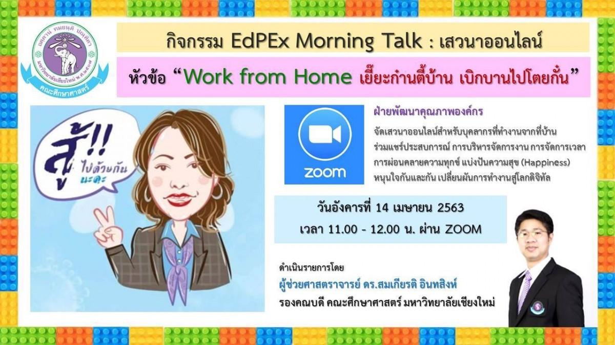คณะศึกษาศาสตร์ มช. จัดกิจกรรม Morning Talk : เสวนาออนไลน์ หัวข้อ Work from Home เยี๊ยะก๋านตี้บ้าน เบิกบานไปโตยกั๋น