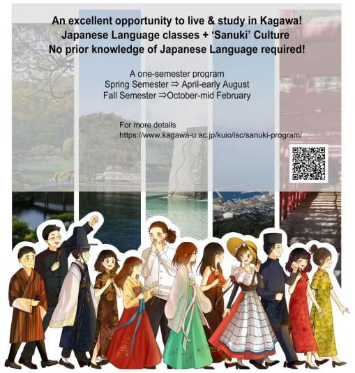 Sanuki Program at Kagawa University ประเทศญี่ปุ่น