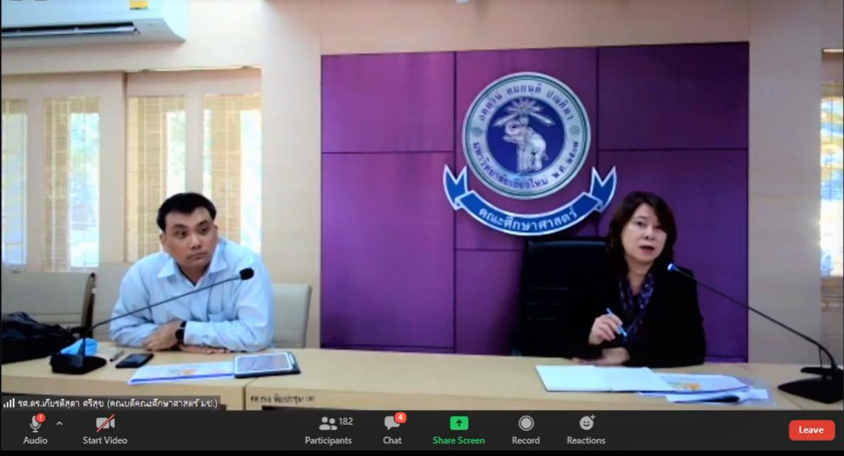 คณบดีคณะศึกษาศาสตร์และผู้อำนวยการโรงเรียนสาธิต มช. ร่วมประชุมหารือหัวข้อ กระบวนทัศน์การศึกษาไทยในโลกหลังโควิด