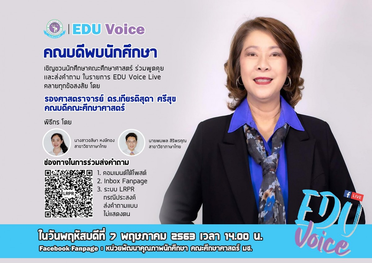 รายการ EDU Voice Live : คณบดีพบนักศึกษา EP.1