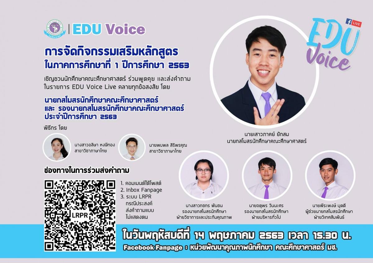 รายการ EDU Voice Live : การจัดกิจกรรมเสริมหลักสูตรในภาคการศึกษาที่ 1 ปีการศึกษา 2563 EP.2