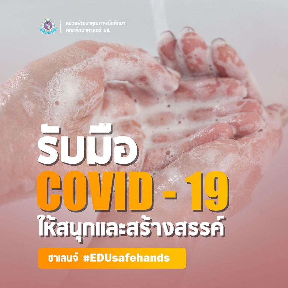 กิจกรรมชาเลนจ์ EDU safe hands