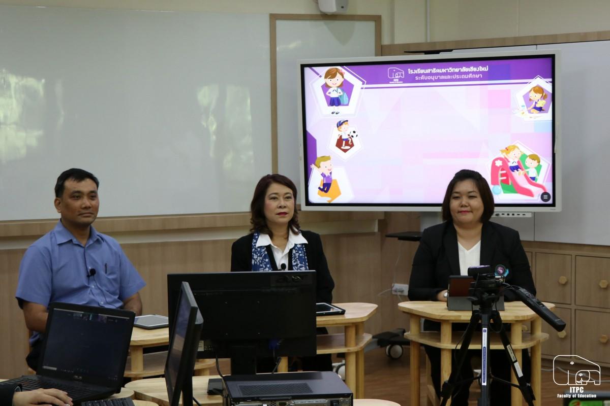 โรงเรียนสาธิต มช. ระดับอนุบาลและประถมศึกษา จัดกิจกรรมผู้บริหารพบผู้ปกครองนักเรียนและปฐมนิเทศการเรียนปรับพื้นฐานแบบออนไลน์