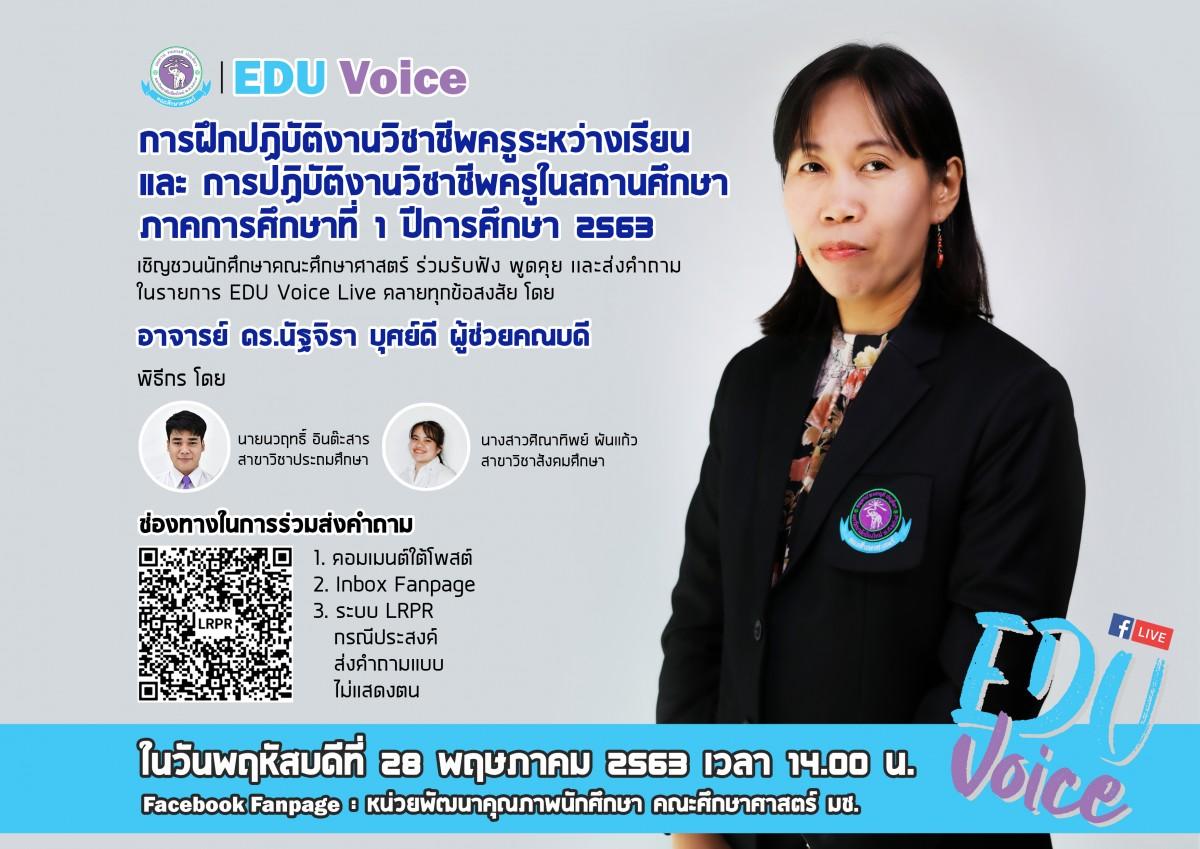 EDU Voice Live EP4 : การฝึกปฏิบัติงานวิชาชีพครูระหว่างเรียน และปฏิบัติงานวิชาชีพครูในสถานศึกษา ภาคการศึกษาที่  1 ปีการศึกษา 2563