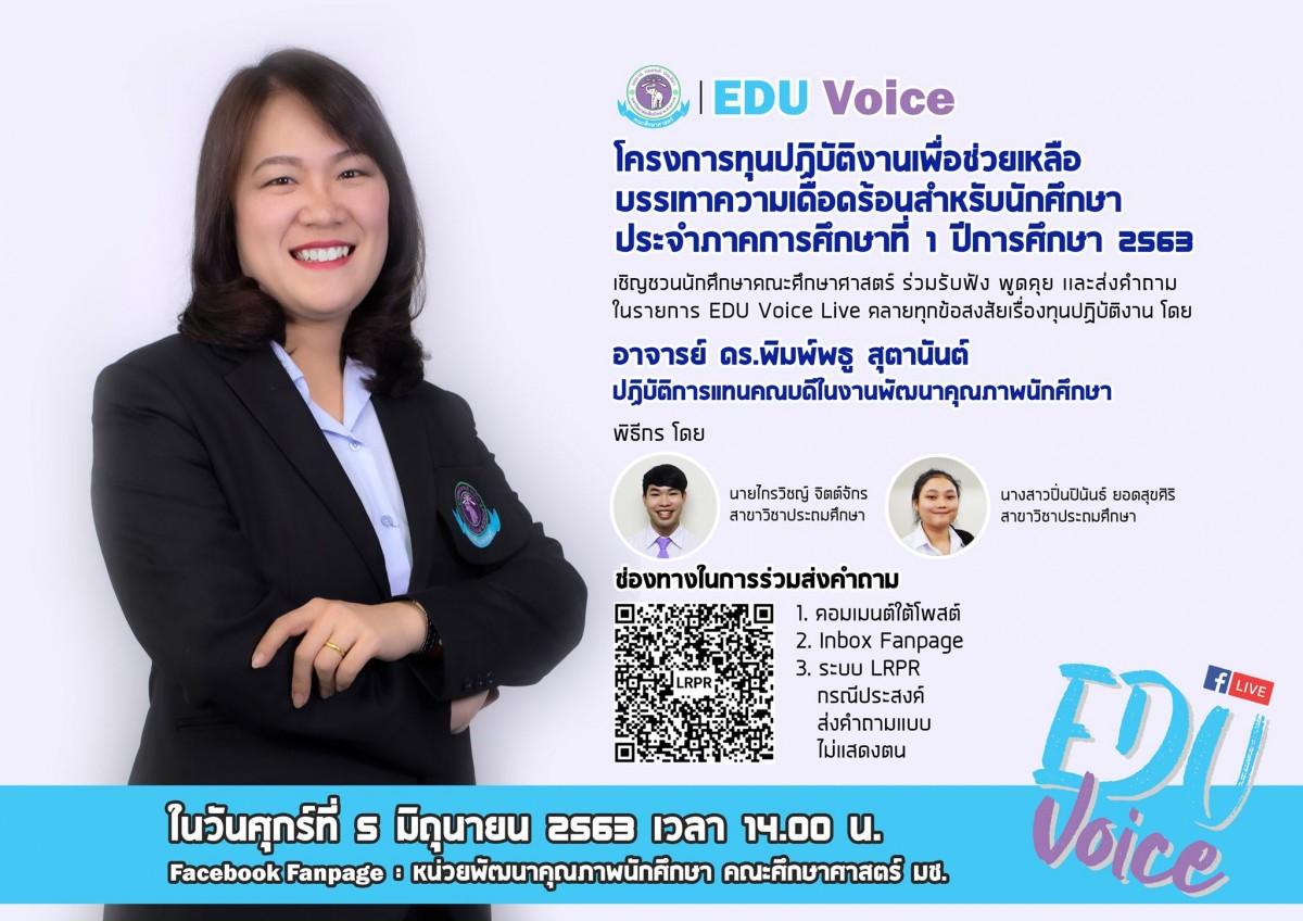 EDU Voice Live EP5 : โครงการทุนปฏิบัติงานเพื่อช่วยเหลือบรรเทาความเดือดร้อนสำหรับนักศึกษา ประจำภาคการศึกษาที่ 1 ปีการศึกษา 2563