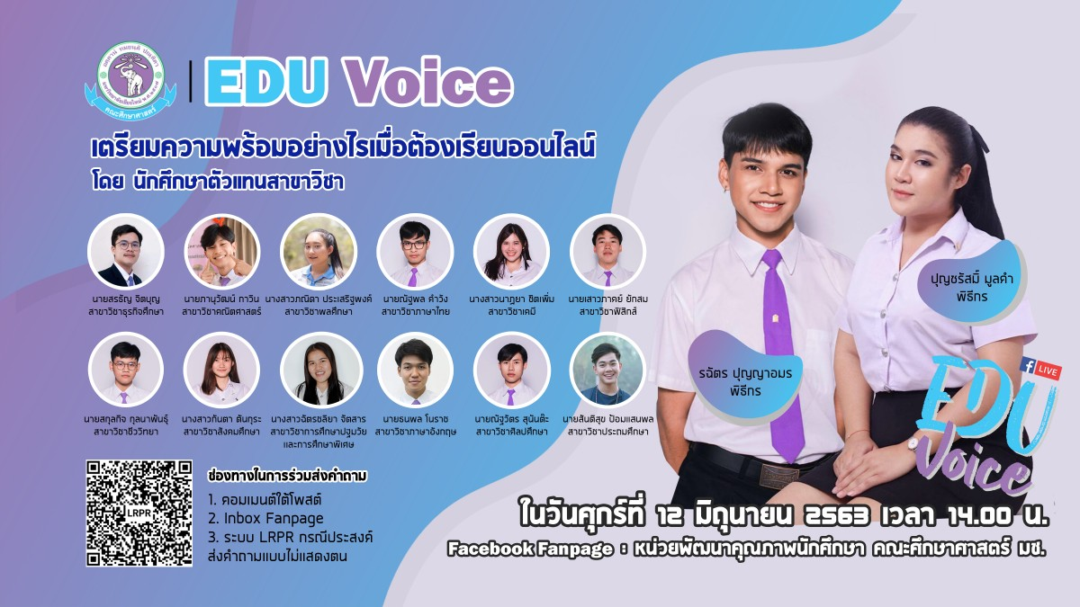 EDU Voice Live EP 6 : เตรียมความพร้อมอย่างไรเมื่อต้องเรียนออนไลน์