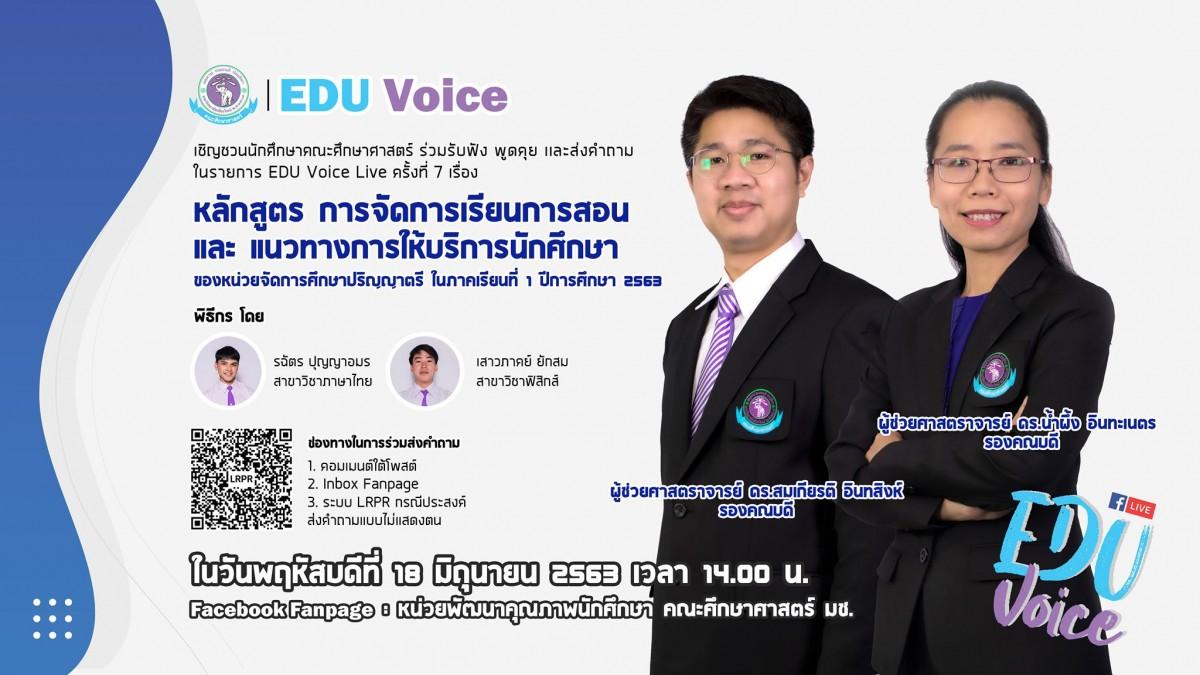 EDU Voice Live EP 7 : หลักสูตร การจัดการเรียนการสอน เเละเเนวทางการให้บริการนักศึกษาของหน่วยจัดการศึกษาปริญญาตรี ในภาคการศึกษาที่ 1 ปีการศึกษา 2563