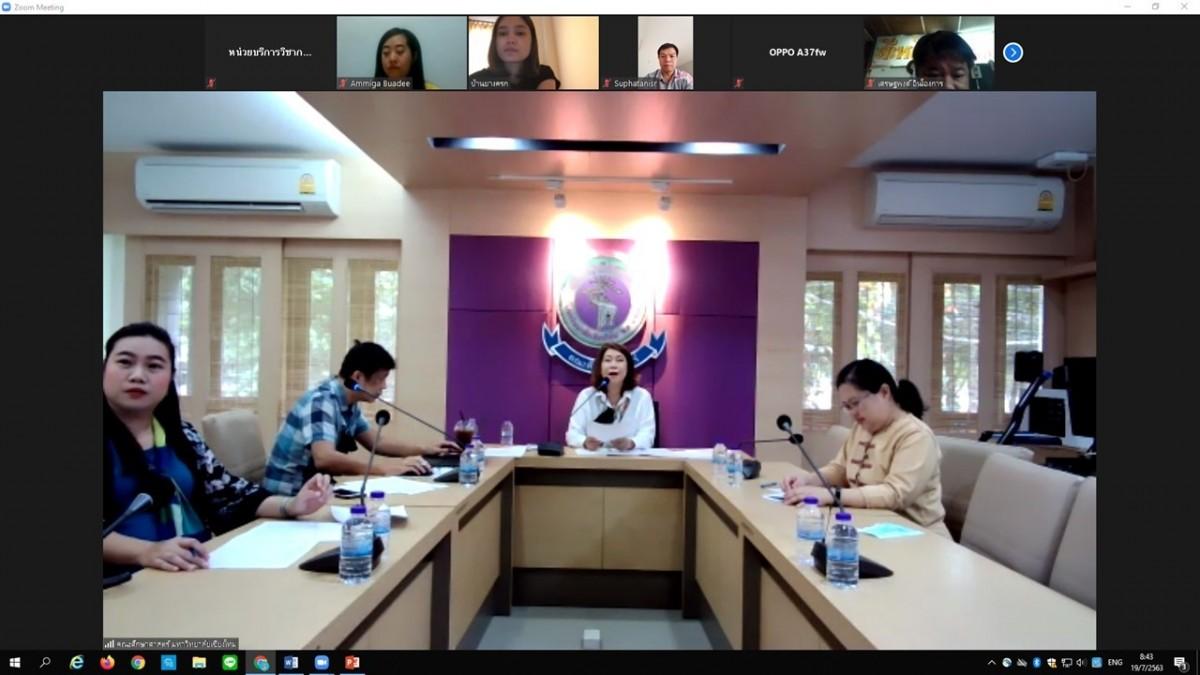 คณะศึกษาศาสตร์ มช. จัดอบรมการใช้กลยุทธ์การจัดการศึกษาเชิงพื้นที่เพื่อยกระดับสมรรถนะหลักสำคัญของเด็กไทย ให้แก่ผู้บริหารและครูโครงการ U-School Mentoring  แอปพลิเคชัน Zoom Cloud Meetings