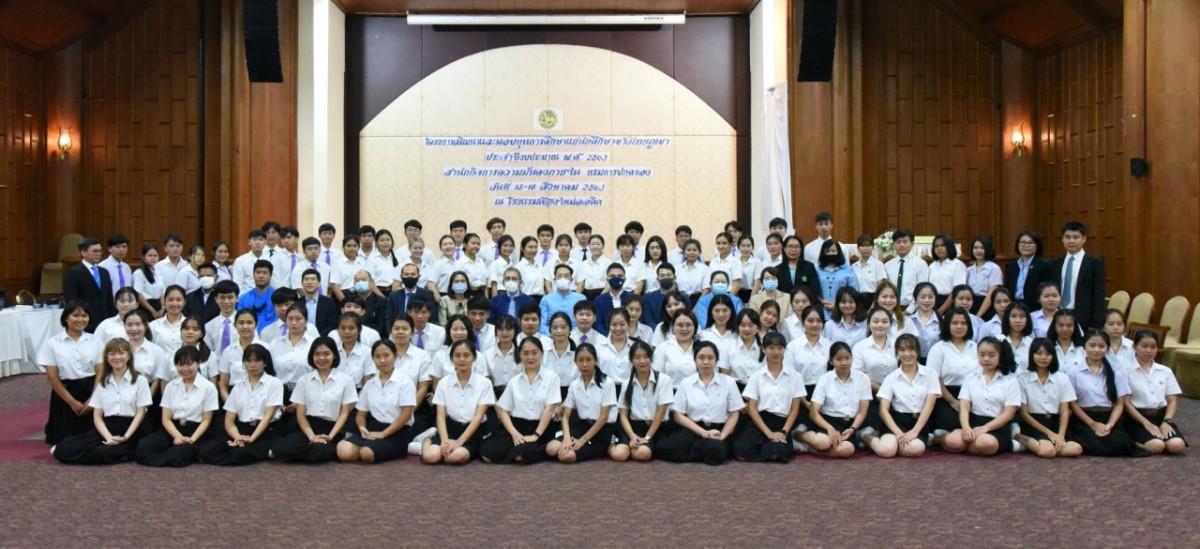 นักศึกษาคณะศึกษาศาสตร์ มช. เข้ามอบทุนการศึกษาตามโครงการสัมมนาและมอบทุนการศึกษาแก่นักศึกษาชาวไทยภูเขา ประจำปีงบประมาณ พ.ศ. 2563