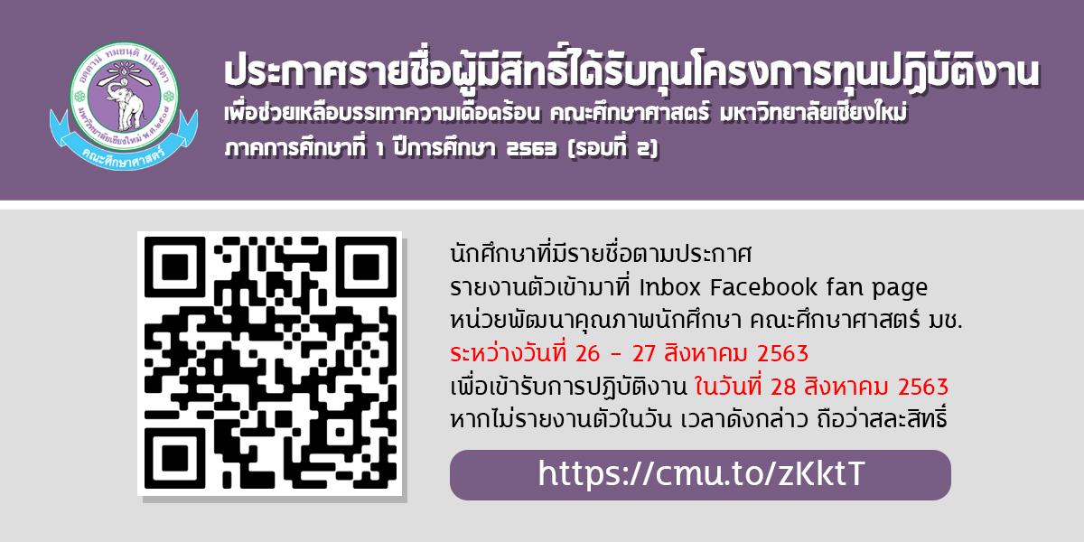 ประกาศคณะศึกษาศาสตร์ มหาวิทยาลัยเชียงใหม่ เรื่อง ผู้มีสิทธิ์ได้รับทุนโครงการทุนปฏิบัติงานเพื่อช่วยเหลือบรรเทาความเดือดร้อน ภาคการศึกษาที่ 1 ปีการศึกษา 2563 (รอบที่ 2)
