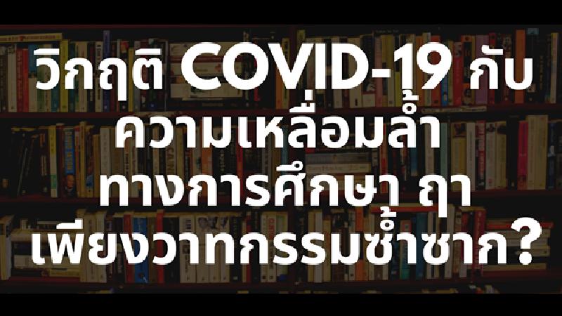 กิจกรรมเสวนาทางวิชาการ ประเด็นการศึกษากับผลกระทบของสถานการณ์โควิด-19