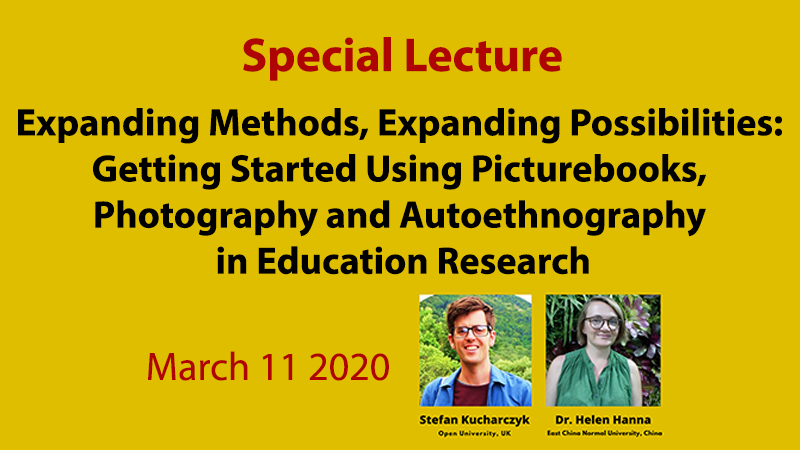 "กิจกรรมบรรยายทางวิชาการ เรื่อง "" Expanding Methods, Expanding Possibilities: Getting Started Using Picturebooks, Photography and Autoethnography in Education Research"""
