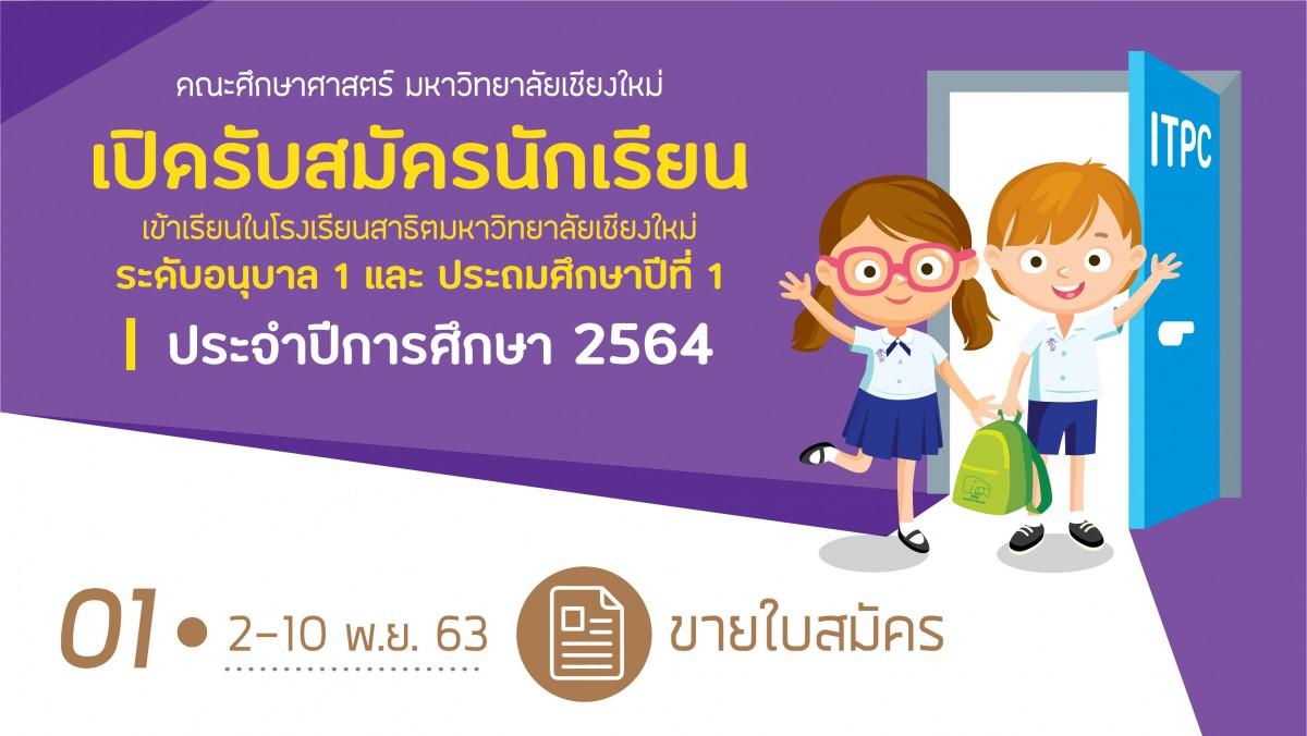 เปิดขายใบสมัครนักเรียนใหม่ ปีการศึกษา 2564