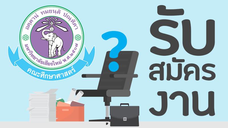 รับสมัครพนักงานมหาวิทยาลัยชั่วคราว (พนักงานส่วนงาน) ตำแหน่งพนักงานปฏิบัติงาน ตำแหน่งเลขที่ S4200117