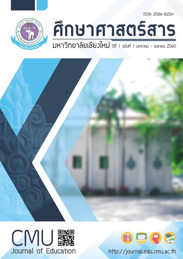 CMU Journal of Education Vol. 1 No. 1 (January - April 2017)