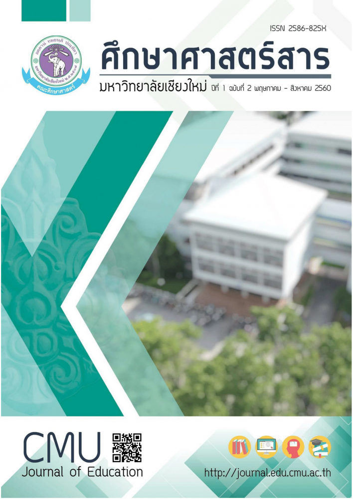 CMU Journal of Education Vol. 1 No. 2 (May - August 2017)