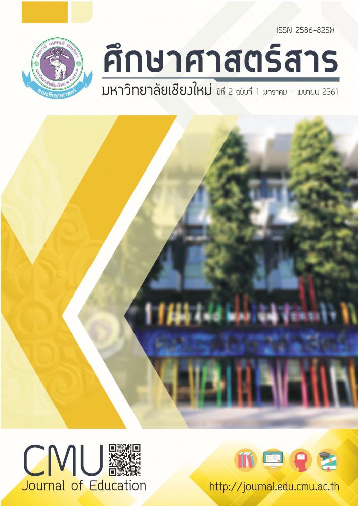 CMU Journal of Education Vol. 2 No. 1 (January - April 2018)