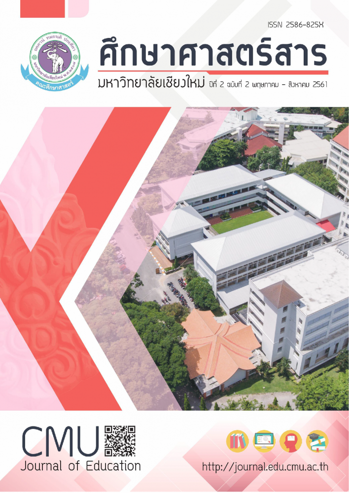 CMU Journal of Education Vol. 2 No. 2 (May - August 2018)