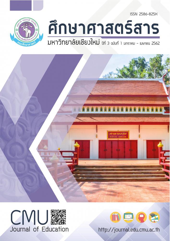 ศึกษาศาสตร์สาร ปีที่ 3 ฉบับที่ 1 (มกราคม - เมษายน 2562)