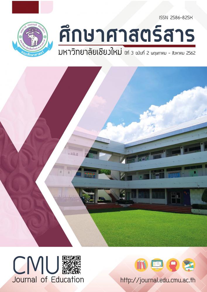 ศึกษาศาสตร์สาร ปีที่ 3 ฉบับที่ 2 (พฤษภาคม - สิงหาคม 2562)