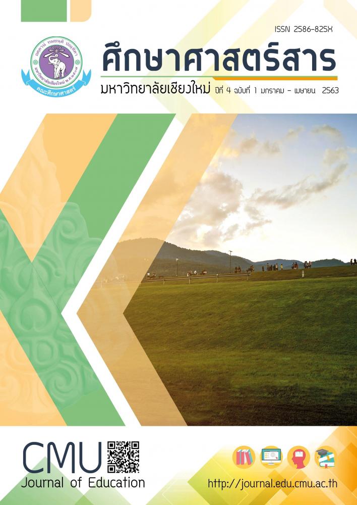 ศึกษาศาสตร์สาร ปีที่ 4 ฉบับที่ 1 (มกราคม - เมษายน 2563)