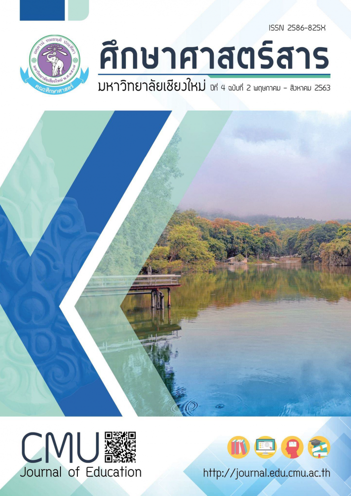CMU Journal of Education Vol. 4 No. 2 (May - August 2020)