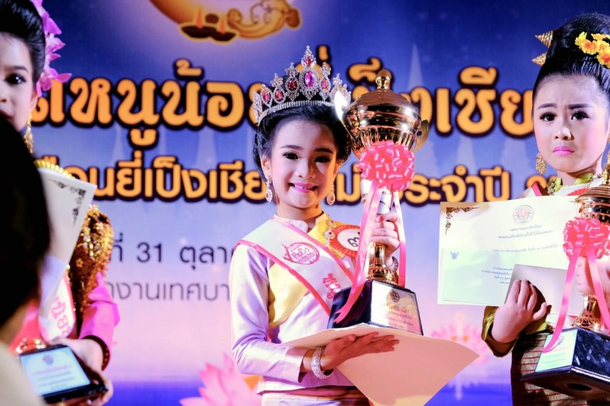 ขอแสดงความยินดี กับน้องเปรี้ยวหวาน ป.1/1 ชนะเลิศการประกวด หนูน้อยยี่เป็ง ประจำปี 2563