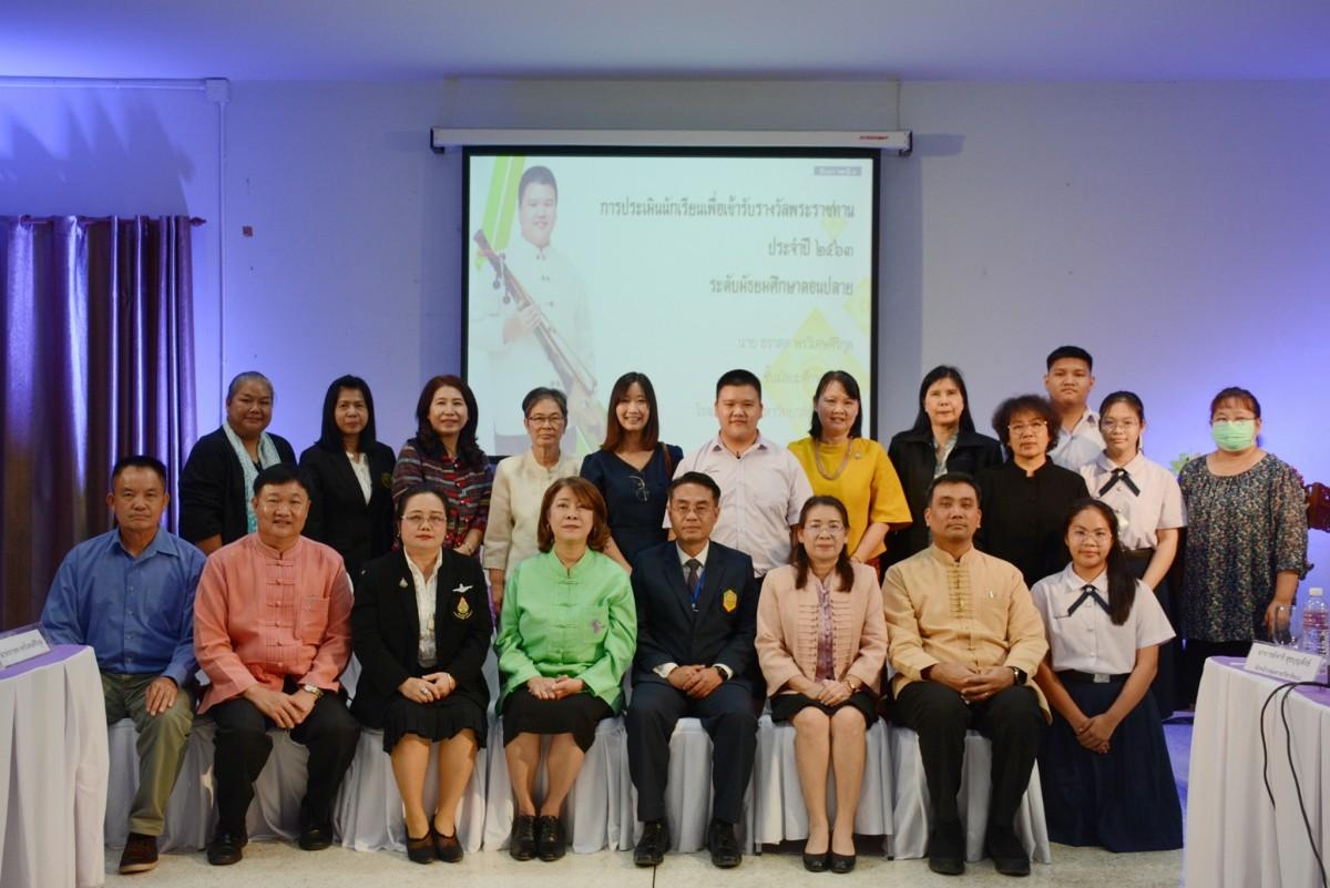 คณบดีคณะศึกษาศาสตร์ มช. เข้าร่วมให้ข้อมูลนักเรียนในการประเมินเพื่อรับรางวัลพระราชทาน ประจำปี 2563 ในระดับจังหวัดเชียงใหม่