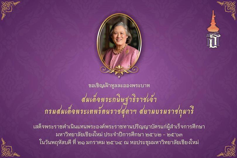 ประกาศต่าง ๆ ที่เกี่ยวข้องกับพิธีพระราชทานปริญญาบัตร มหาวิทยาลัยเชียงใหม่ ครั้งที่ 55 ในวันพฤหัสบดีที่ 21 มกราคม 2564