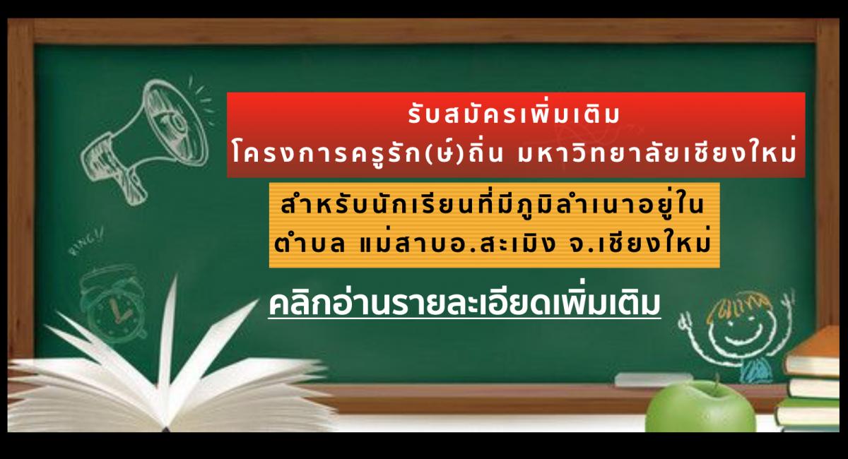 รับสมัครเพิ่มเติม โครงการครูรัก(ษ์)ถิ่น มหาวิทยาลัยเชียงใหม่ ปีการศึกษา 2564
