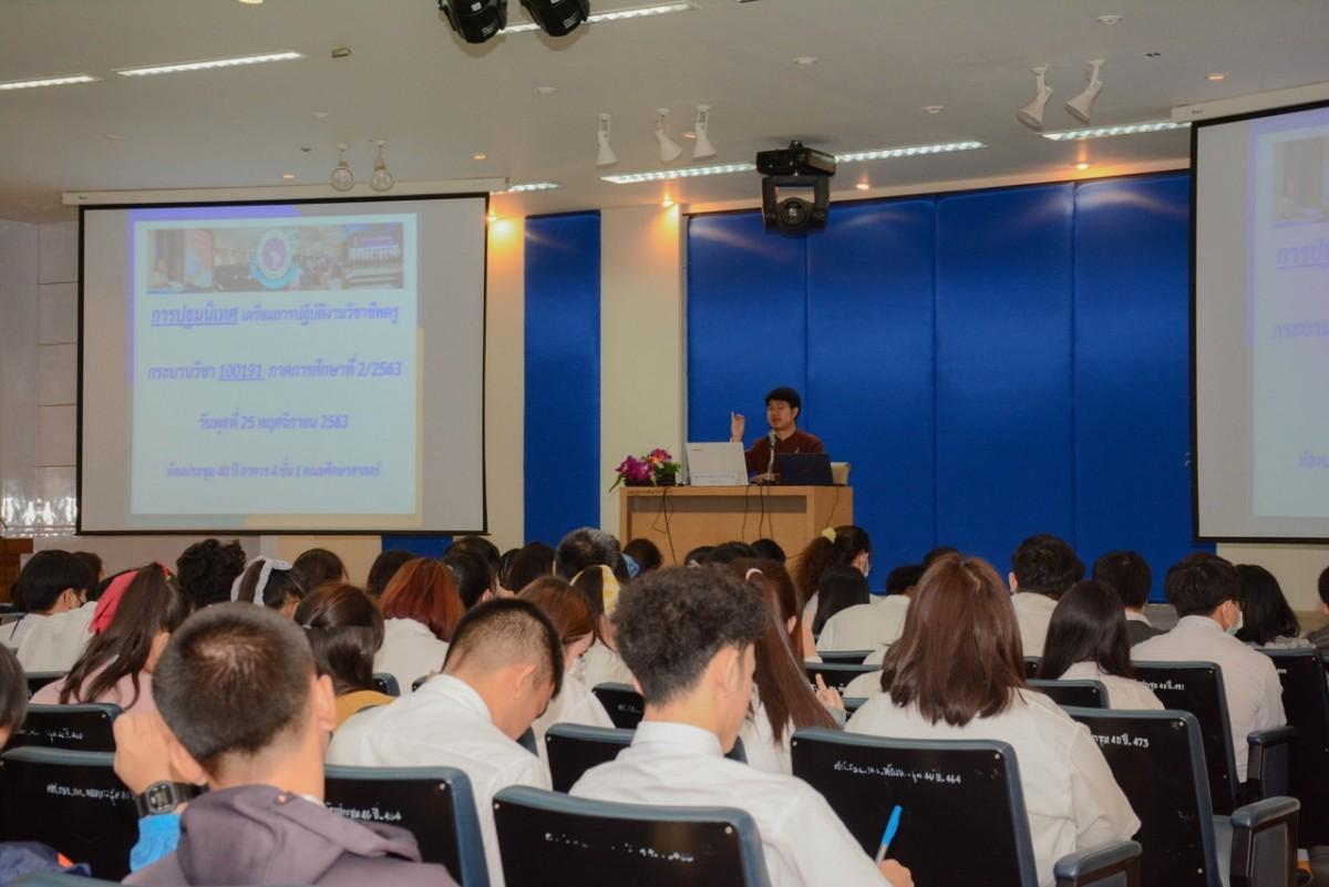 คณะศึกษาศาสตร์ มช. จัดการปฐมนิเทศเตรียมการปฏิบัติการสอนในสถานศึกษา กระบวนวิชา 100191, 100291 และ 100498 ภาคเรียนที่ 2/2563 แก่นักศึกษารหัส 63, 62 และ 60